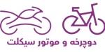 دوچرخه و موتور سیکلت